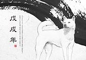 새해 (홀리데이), 근하신년, 전통문화 (주제), 개 (개과), 2018년, 개띠해 (십이지신), 진돗개 (순종개), 캘리그래피 (문자), 붓터치, 번짐
