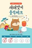 스탬프, 이벤트, 배너, 새해, 강아지