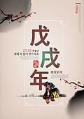 타이포, 새해 (홀리데이), 근하신년, 개 (개과), 강아지, 개띠해 (십이지신), 2018년, 2018