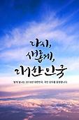 하늘, 캘리그래피 (문자), 새해 (홀리데이), 2018년, 희망, 새로움 (상태), 대한민국 (한국)
