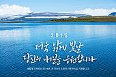 하늘, 캘리그래피 (문자), 새해 (홀리데이), 2018년, 희망, 새로움 (상태), 강, 환호 (말하기)