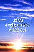 하늘, 캘리그래피 (문자), 새해 (홀리데이), 2018년, 희망, 새로움 (상태), 태양 (하늘)
