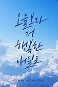 하늘, 캘리그래피 (문자), 새해 (홀리데이), 2018년, 구름, 희망, 새로움 (상태), 행복