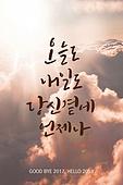 하늘, 캘리그래피 (문자), 새해 (홀리데이), 2018년, 구름, 희망, 새로움 (상태), 함께함 (컨셉)