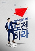 합성 (Computer Graphics), 비즈니스, 팝업, 포스터, 도전, 정열 (컨셉), 비즈니스맨, 한국인, 구직 (실업), 구인광고 (표지판), 채용 (고용문제), 남성