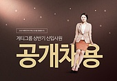 합성 (Computer Graphics), 비즈니스, 팝업, 포스터, 도전, 정열 (컨셉), 한국인, 구직 (실업), 구인광고 (표지판), 채용 (고용문제), 여성, 비즈니스우먼