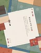 일러스트, 새해 (홀리데이), 한국명절 (한국문화), 근하신년, 팝업, 프레임, 설날 (한국명절)