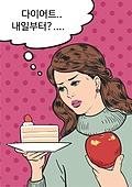 팝아트, 버킷리스트, 성취 (성공), 말풍선, 상반신, 라이프스타일, 다이어트, 케이크 (달콤한음식), 사과