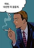 팝아트, 버킷리스트, 성취 (성공), 말풍선, 상반신, 라이프스타일, 금연 (흡연문제), 담배제품 (인조물건), 흡연 (주제), 비즈니스맨