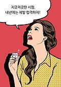 팝아트, 버킷리스트, 성취 (성공), 말풍선, 상반신, 라이프스타일, 소주잔, 구직 (실업), 여성 (성별)