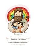 일러스트, 일러스트 (이미지), 종교, 기독교, 교회, 사랑 (컨셉), 도움, 보호, 예수, 예수 (기독교), 무지개