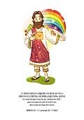 일러스트, 종교, 기독교, 교회, 사랑 (컨셉), 보호, 예수, 예수 (기독교), 편안함, 십자가