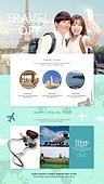 웹템플릿, 이벤트페이지, 이벤트템플릿 (템플릿), 여행, 휴가, 배낭여행자 (여행하기), 가이드 (직업), 여행자 (역할), 여성, 커플, 허니문 (사건)