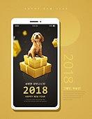 2018년, 개띠해 (십이지신), 금, 새해 (홀리데이), 개 (개과)