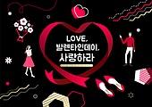 축하이벤트 (사건), 상업이벤트 (사건), 발렌타인데이 (홀리데이), 커플, 약혼 (축하이벤트), 사랑 (컨셉), 선물 (인조물건), 라벨, 하트