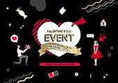 축하이벤트 (사건), 상업이벤트 (사건), 발렌타인데이 (홀리데이), 발렌타인데이, 커플, 약혼 (축하이벤트), 사랑 (컨셉), 선물 (인조물건), 세일 (사건), 리본 (장식품)