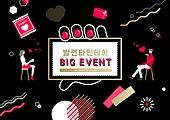 축하이벤트 (사건), 상업이벤트 (사건), 발렌타인데이 (홀리데이), 발렌타인데이, 커플, 약혼 (축하이벤트), 사랑 (컨셉), 선물 (인조물건), 세일 (사건), 하트