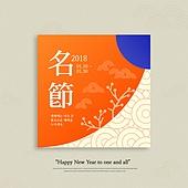 한국명절 (한국문화), 새해 (홀리데이), 전통문양, 전통문화, 상업이벤트 (사건), 설날 (한국명절)