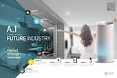 템플릿 (유저인터페이스), 브로슈어, 4차산업혁명, 첨단기술 (기술), 기술 (과학과기술), 인공지능, 사물인터넷, 홈오토메이션 (기술)