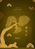 연하장 (축하카드), 개 (개과), 개띠해 (십이지신), 2018년, 금색, 전통문화 (주제), 한국문화 (세계문화), 새해 (홀리데이), 근하신년, 타이포
