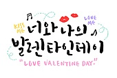 캘리그래피 (문자), 손글씨, 상업이벤트 (사건), 발렌타인데이 (홀리데이), 발렌타인데이, 커플, 음표
