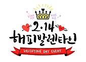 캘리그래피 (문자), 손글씨, 상업이벤트 (사건), 발렌타인데이 (홀리데이), 발렌타인데이, 커플, 하트, 왕관, 라벨