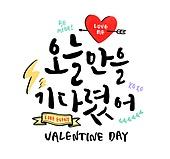 캘리그래피 (문자), 손글씨, 상업이벤트 (사건), 발렌타인데이 (홀리데이), 발렌타인데이, 커플, 하트