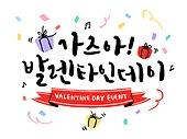 캘리그래피 (문자), 손글씨, 상업이벤트 (사건), 발렌타인데이 (홀리데이), 발렌타인데이, 커플, 선물 (인조물건), 꽃가루