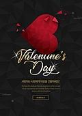발렌타인, 고백선물, 이벤트템플릿