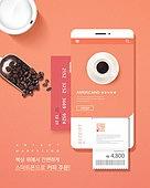 스마트폰, 모바일템플릿 (유저인터페이스), 쇼핑, 신용카드, 영수증 (서류), 커피 (뜨거운음료)