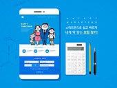 스마트폰, 모바일템플릿 (유저인터페이스), 라이프스타일, 보험 (사고보험)