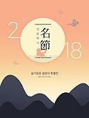 설날, 명절, 근하신년, 한국문화, 복