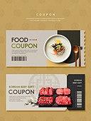 쿠폰, 설날 (한국명절), 한국명절 (한국문화), 티켓 (서류), 떡국 (명절음식), 쇠고기