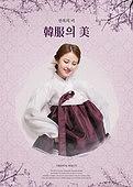 한국 (동아시아), 한국문화 (세계문화), 전통문화 (주제), 한복, 한국명절 (한국문화), 설날 (한국명절), 아름다움 (주제)