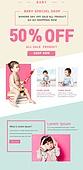 웹템플릿, 이벤트페이지, 팝업, 아기 (인간의나이), 남자아기 (남성), 여자아기, 상업이벤트 (사건), 유아용품 (장비), 세일 (사건)