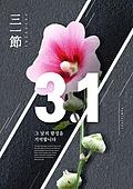 3.1운동 (세계역사사건), 역사, 독립선언, 국경일, 애국심 (주제), 대한민국 (한국)