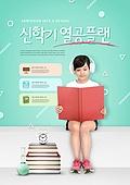 교육 (주제), 개학 (교육), 공부 (움직이는활동), 신입생 (학생), 입학