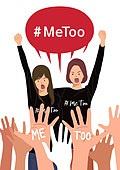 여성, 캠페인, 성폭력, 분노, 해시태그, 시위 (사건), 사람손 (주요신체부분)