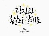 캘리그래피 (문자), 손글씨, 봄, 축하이벤트 (사건), 꽃, 화이트데이 (홀리데이), 개나리