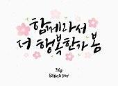 캘리그래피 (문자), 손글씨, 봄, 축하이벤트 (사건), 꽃, 화이트데이 (홀리데이), 벚꽃