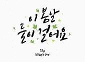 캘리그래피 (문자), 손글씨, 봄, 축하이벤트 (사건), 꽃, 화이트데이 (홀리데이)