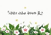 기념일, 꽃, 무궁화, 3.1운동 (세계역사사건), 캘리그래피 (문자)