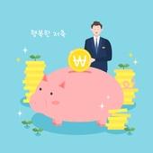 일러스트, 벡터파일 (일러스트), 금융, 비즈니스, 저축, 모바일뱅킹, 인터넷뱅킹, 은행계정 (목록), 은행 (금융빌딩), 신뢰 (컨셉)