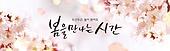웹템플릿, 배너, 웹배너 (배너), 현수막, 봄, 꽃, 상업이벤트 (사건)