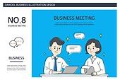 일러스트, 비즈니스, 비즈니스 (주제), 협력, 협력 (컨셉), 비즈니스맨