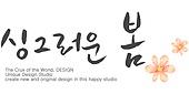 일러스트, 손글씨, 캘리그래피 (문자), 봄, 꽃, 계절