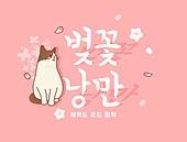 고양이, 이벤트, 배너, 벚꽃