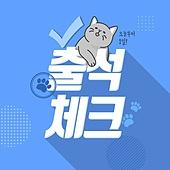 고양이, 이벤트, 배너, 출석
