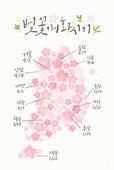캘리그래피 (문자), 꽃, 봄, 지도, 번짐, 축하이벤트 (사건), 벚꽃, 벚꽃축제