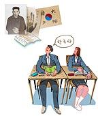 교육 (주제), 학생, 교복, 교과목 (사건), 역사, 국사 (교과목)